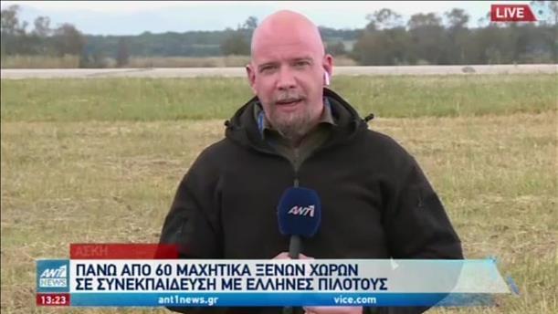"""Άσκηση """"Ηνίοχος"""" με τη συμμετοχή ξένων μαχητικών αεροσκαφών"""