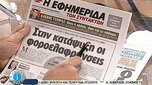 Εφημερίδες (06/10/2014)