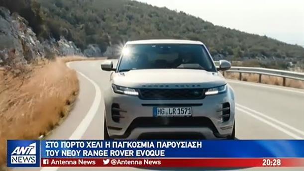 Στο Πόρτο Χέλι η παρουσίαση του νέου μοντέλου του Range Rover