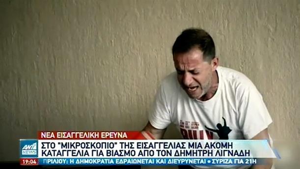 Δημήτρης Λιγνάδης: νέα καταγγελία για βιασμούς