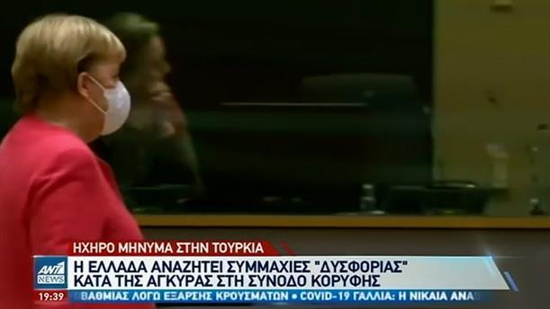 Διπλωματικός μαραθώνιος ενόψει της Συνόδου Κορυφής για την Τουρκία