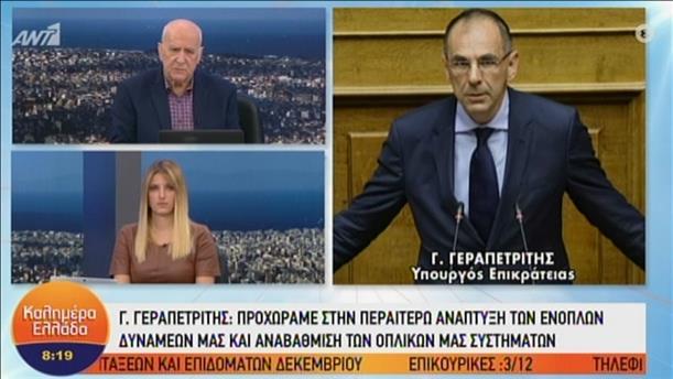 """Ο Υπ. Επικρατείας Γ. Γεραπετρίτης στην εκπομπή """"Καλημέρα Ελλάδα"""""""