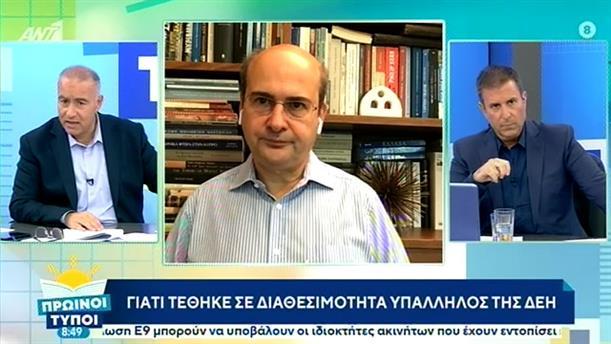 Κωστής Χατζηδάκης - Υπουργός Περιβάλλοντος και Ενέργειας – ΠΡΩΙΝΟΙ ΤΥΠΟΙ - 10/10/2020