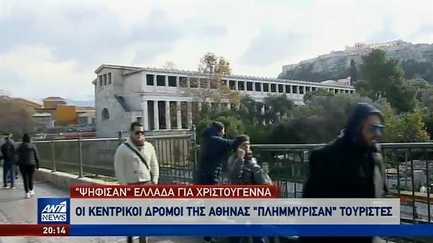 """Πολλοί τουρίστες """"ψήφισαν"""" Ελλάδα για τα Χριστούγεννα"""
