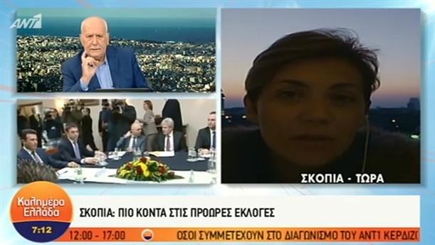 Σκόπια: Κοντά στις πρόωρες εκλογές – ΚΑΛΗΜΕΡΑ ΕΛΛΑΔΑ - 02/10/2018