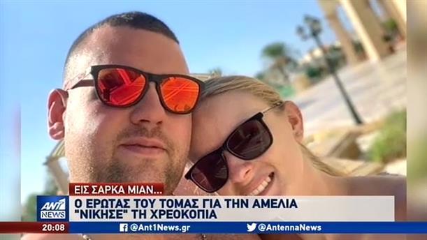 Παντρεύτηκε ο Τόμας Κουκ στη Ρόδο