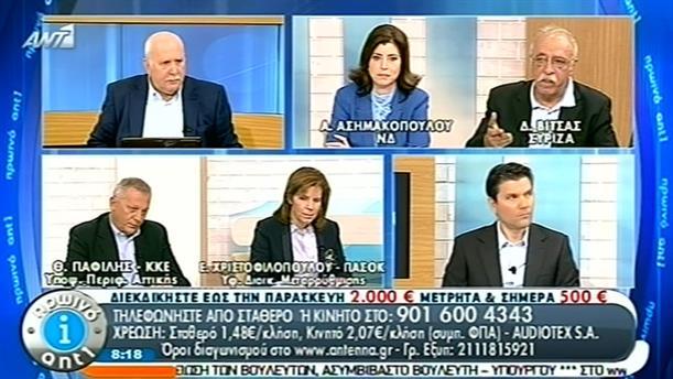 Πρωινό ΑΝΤ1 – Ενημέρωση - 13/05/2014