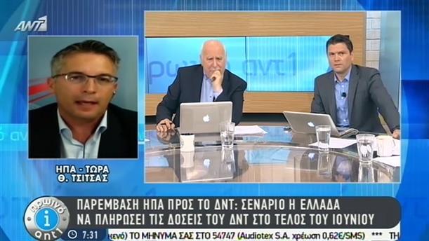 Παρέμβαση ΗΠΑ για συμφωνία Ελλάδας-δανειστών - 27/5/2015