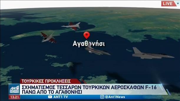 Υπερπτήσεις από τουρκικά F-16 πάνω από το Αγαθονήσι