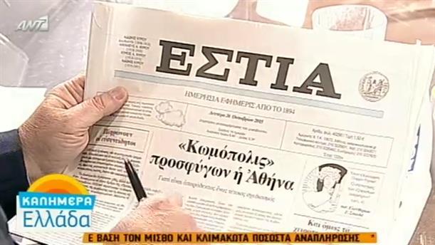 Εφημερίδες (26/10/2015)