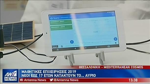 """Υπερηφάνεια και συγκίνηση στις βραβεύσεις των μαθητών-""""επιχειρηματιών"""" στη Θεσσαλονίκη"""