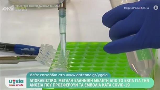 Μελέτη του ΕΚΠΑ για την ανοσία που προσφέρουν τα εμβόλια κατά Covid-19