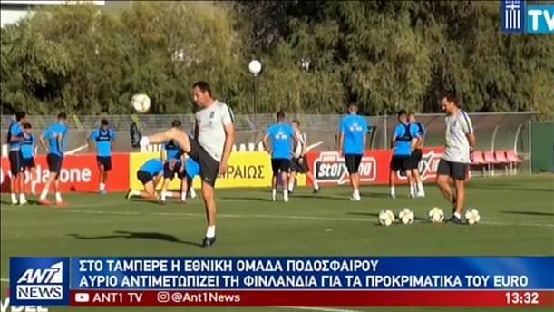 Ετοιμοπόλεμη η Εθνική για το ματς με την Φιλανδία
