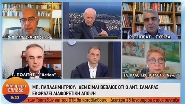Παπαδημητρίου - Τσίπρας στην εκπομπή «Καλημέρα Ελλάδα»