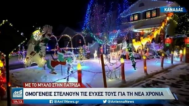 Πρωτοχρονιά 2021: πως τη γιόρτασαν οι Έλληνες του εξωτερικού