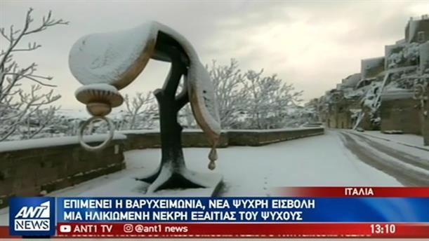 Σφοδρός χιονιάς πλήττει την Ευρώπη