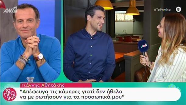 Ο Γιάννης Αθητάκης στο «Πρωινό»