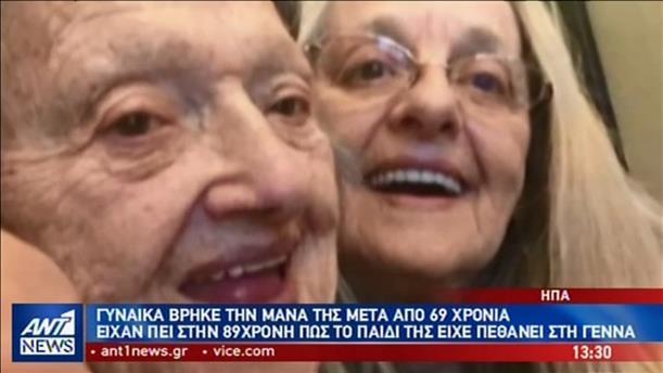 Βρήκε τη μητέρα της μετά από 69 χρόνια!