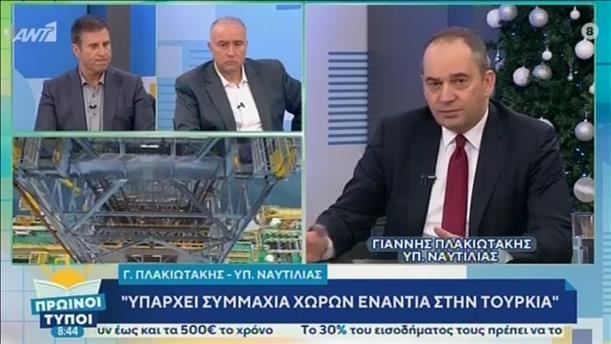 Γιάννης Πλακιωτάκης – ΠΡΩΙΝΟΙ ΤΥΠΟΙ - 29/12/2019