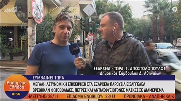 Δημοτικός Σύμβουλος του Δήμου Αθηναίων για την κατάσταση που επικρατεί στα Εξάρχεια