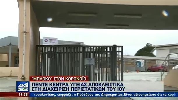 Πέντε Κέντρα Υγείας στην Αττική θα εξυπηρετούν μόνο ασθενείς με κορονοϊό