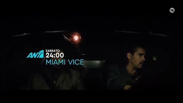 Miami Vice - Σάββατο 06/03