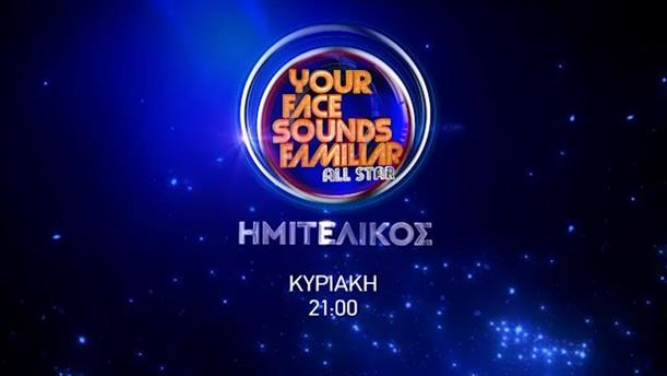 YOUR FACE SOUNDS FAMILIAR – ALL STAR - ΗΜΙΤΕΛΙΚΟΣ