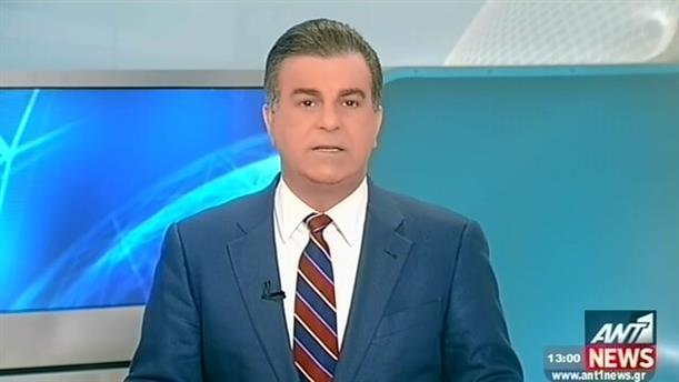 ANT1 News 20-01-2016 στις 13:00