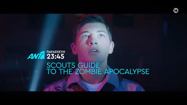Scouts guide to the zombie apocalypse - Παρασκευή 10/07