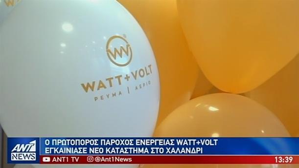 Το τρίτο κατάστημα στο νομό Αττικής εγκαινίασε η Watt+Volt  στο Χαλάνδρι
