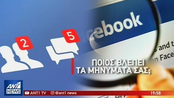 """Σάλος για το Facebook: """"άφηνε"""" εταιρείες να... διαβάζουν μηνύματα χρηστών"""