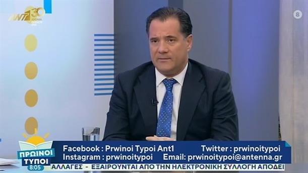 Άδωνις Γεωργιάδης – ΠΡΩΙΝΟΙ ΤΥΠΟΙ - 08/03/2020