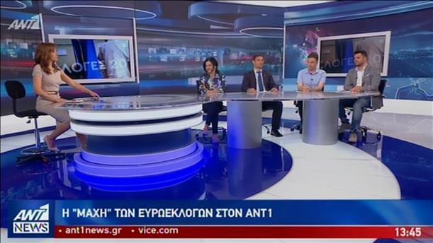 Το debate Κοντούλη - Δούκα - Χειμωνά - Διακομιχάλη στον ΑΝΤ1