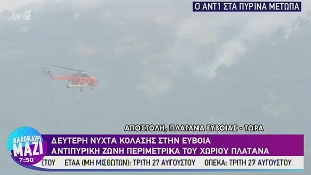 Συνεχίζεται ο πύρινος εφιάλτης στην Εύβοια - ΚΑΛΟΚΑΙΡΙ ΜΑΖΙ – 15/08/2019