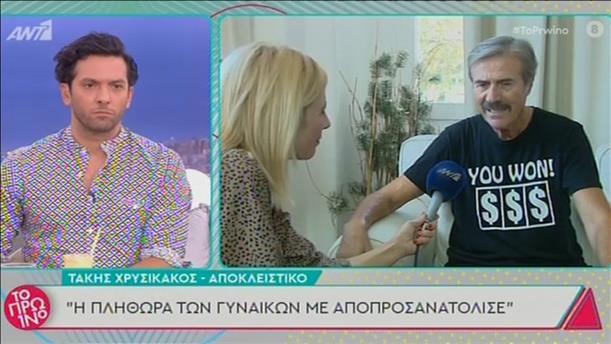 Ο Τάκης Χρυσικάκος στην εκπομπή «Το Πρωινό»