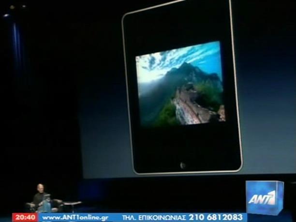 iPad: το νέο «όπλο» της Apple