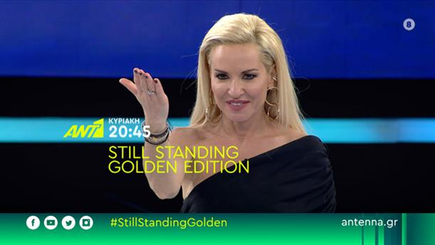Still Standing Golden Edition - Πρεμιέρα Κυριακή 17/05