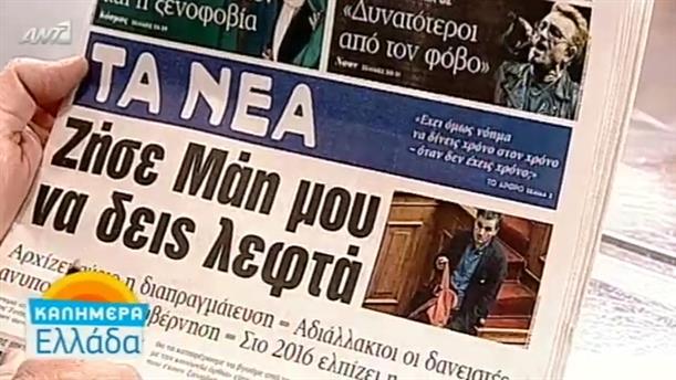 Εφημερίδες (07/12/2015)