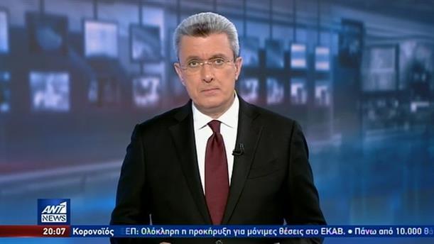 ANT1 NEWS 20-03-2020 ΣΤΙΣ 19:30