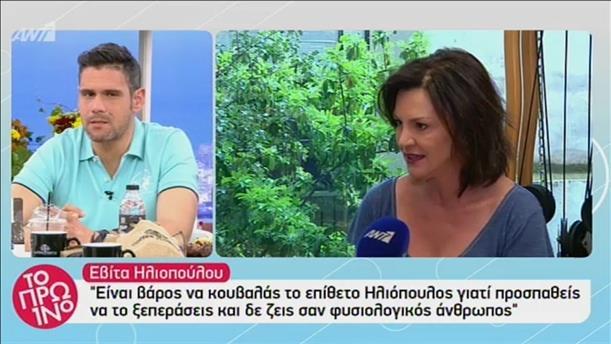 Εβίτα Ηλιοπούλου: η σχέση της με την Αννίτα Πάνια, η κόρη της και η υποκριτική