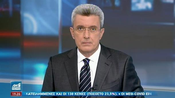 ANT1 NEWS 16-11-2020 ΣΤΙΣ 18:50