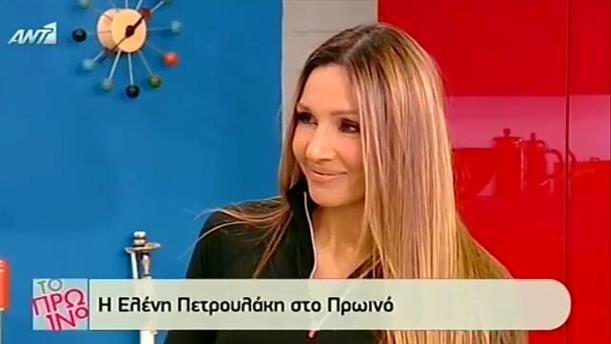 Ελένη Πετρουλάκη