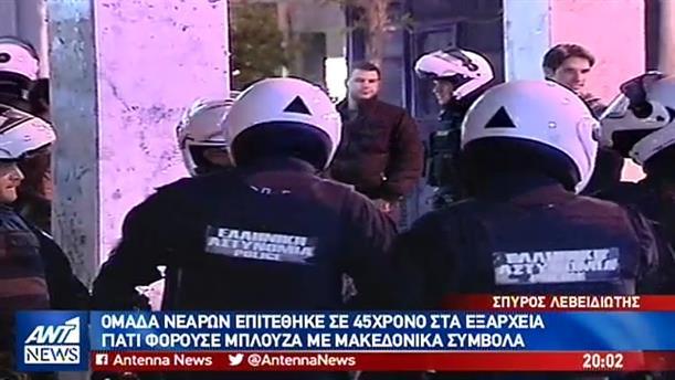 Ξυλοδαρμός 45χρονου που φορούσε μπλούζα με σύμβολα της Μακεδονίας