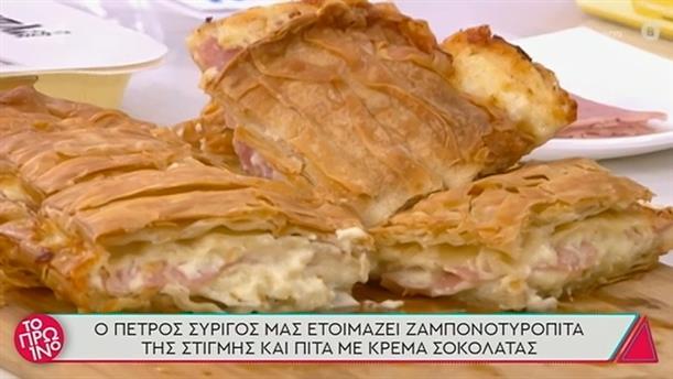 Ζαμπονοτυρόπιτα στιγμής και πίτα με κρέμα σοκολάτας - Το Πρωινό – 08/04/2021