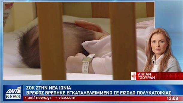Μωρό βρέθηκε εγκαταλελειμμένο στη Νέα Ιωνία