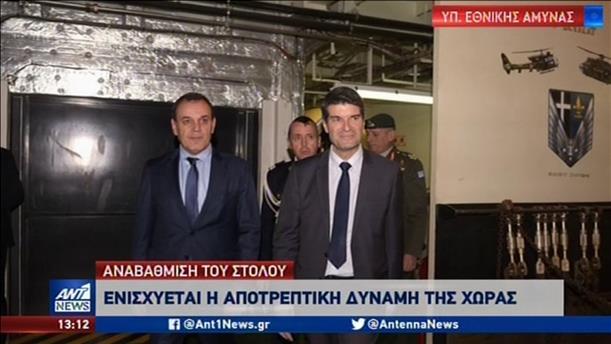 Αναβαθμίζεται ο στόλος της Ελλάδας