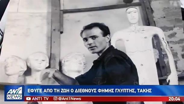 Πέθανε ο διάσημος γλύπτης Takis