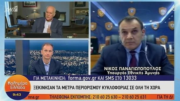 Νίκος Παναγιωτόπουλος – ΚΑΛΗΜΕΡΑ ΕΛΛΑΔΑ – 23/03/2020