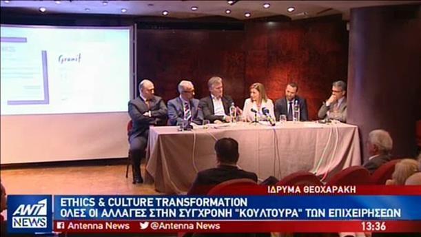 Εκδήλωση με θέμα την αλλαγή της κουλτούρας στις επιχειρήσεις στο Ίδρυμα «ΘΕΟΧΑΡΑΚΗ»
