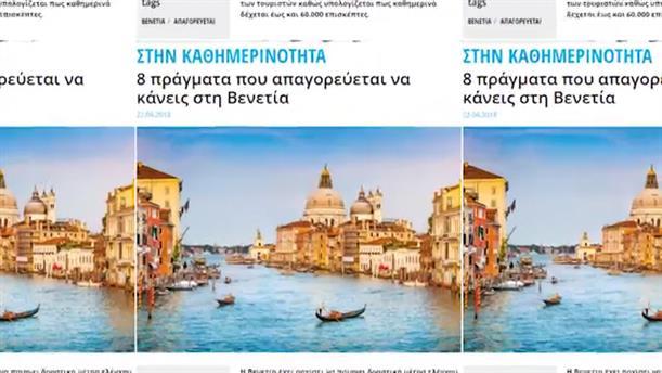 Δραστικά μέτρα ελέγχου των τουριστών παίρνει η Βενετία – Κοινή Λογική